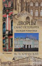 Дворцы Санкт-Петербурга. Наследие Романовых, В. Г. Глушкова