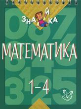 Математика. 1-4 классы, В. А. Крутецкая