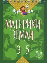 Материки Земли. 3-5 классы, В. А. Крутецкая