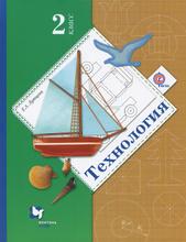 Технология. 2 класс. Учебник, Е. А. Лутцева