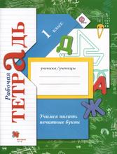 Учимся писать печатные буквы. 1 класс. Рабочая тетрадь, М. И. Кузнецова