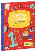 Тетрадка на выходные. 1 класс. Веселые развивающие задания на весь год, Наталия Винокурова, Лариса Зайцева