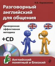 Разговорный английский для общения (+ CD), Н. Б. Караванова