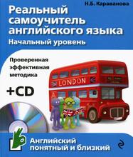 Реальный самоучитель английского языка. Начальный уровень (+ CD), Н. Б. Караванова
