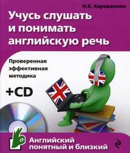 Учусь слушать и понимать английскую речь (+ МР3), Н. Б. Караванова