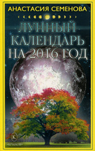 Лунный календарь на 2016 год, Анастасия Семенова