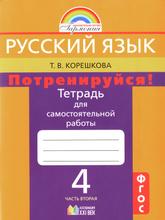 Русский язык. Потренируйся! 4 класс. Тетрадь для самостоятельных работ. В 2 частях. Часть 2, Т. В. Корешкова