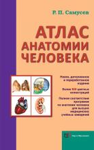 Атлас анатомии человека, Р. П. Самусев