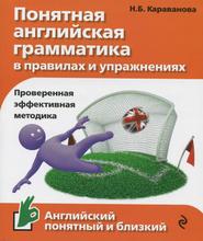 Понятная английская грамматика в правилах и упражнениях, Н. Б. Караванова
