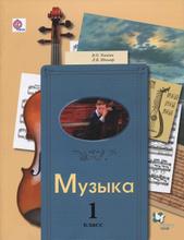 Музыка. 1 класс. Учебник, В. О. Усачева, Л. В. Школяр