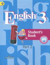 English 3: Student's Book: Part 2 / Английский язык. 3 класс. Учебник. В 2 частях. Часть 2, В. П. Кузовлев, Н. М. Лапа, И. П. Костина, Е. В. Кузнецова
