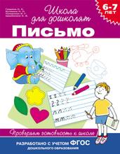 Письмо. Проверяем готовность к школе. 6-7 лет, С. Е. Гаврина, Н. Л. Кутявина, И. Г. Топоркова, С. В. Щербинина