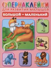 Большой-маленький (+ наклейки), О. А. Новиковская