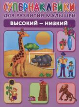 Высокий-низкий (+ наклейки), О. А. Новиковская