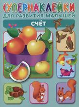 Счет (+ наклейки), О. А. Новиковская
