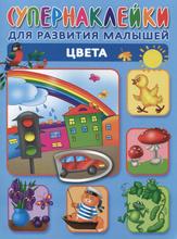 Цвета (+ наклейки), О. А. Новиковская