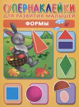 Формы (+ наклейки), О. А. Новиковская