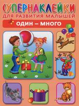 Один - много (+ наклейки), О. А. Новиковская
