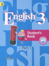 English 3: Student's Book: Part 1 / Английский язык. 3 класс. Учебник. В 2 частях. Часть 1, В. П. Кузовлев, Н. М. Лапа, И. П. Костина, Е. В. Кузнецова