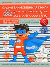 Самая таинственная книга для настоящих мальчишек, А. Г. Мерников, С. С. Пирожник