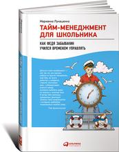 Тайм-менеджмент для школьника. Как Федя Забывакин учился временем управлять, Марианна Лукашенко