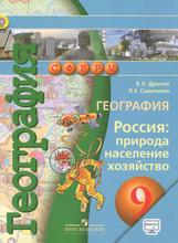 География. Россия. Природа, население, хозяйство. 9 класс. Учебник, В. П. Дронов, Л. Е. Савельева