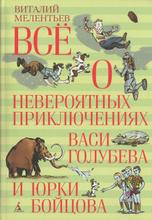 Всё о невероятных приключениях Васи Голубева и Юрки Бойцова, Виталий Мелентьев