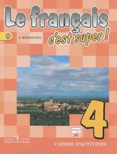 Le francais 4: C'est super! Cahier d'activites / Французский язык. 4 класс. Рабочая тетрадь, А. С. Кулигина