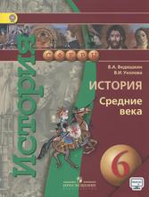 История. Средние века. 6 класс.  Учебник, В. А. Ведюшкин , В. И. Уколова