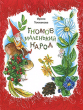 Гномов маленький народ, Ирина Токмакова