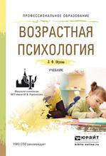 Возрастная психология, Л. Ф. Обухова