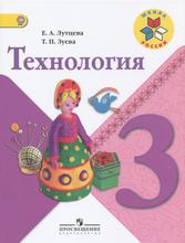 Технология. 3 класс. Учебник, Е. А. Лутцева, Т. П. Зуева