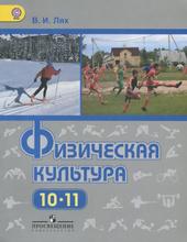 Физическая культура. 10-11 классы. Базовый уровень. Учебник, В. И. Лях