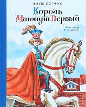 Король Матиуш Первый, Януш Корчак