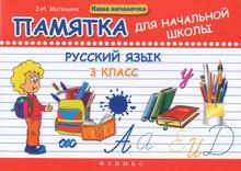 Русский язык. 3 класс. Памятка, Э. И. Матекина
