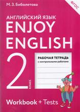 Enjoy English 2: Workbook / Английский с удовольствием. 2 класс. Рабочая тетрадь с контрольными работами (+ Tests), М. З. Биболетова, О. А. Денисенко, Н. Н. Трубанева
