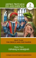 The Prince and the Pauper: Pre-Intermediate / Принц и нищий. Уровень 2, Mark Twain