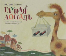 Глупая лошадь, Вадим Левин