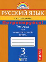 Русский язык. Потренируйся! 3 класс. Тетрадь для самостоятельной работы. В 2 частях. Часть 2, Т. В. Корешкова