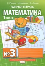 Математика. 1 класс. Рабочая тетрадь №3, Б. П. Гейдман, И. Э. Мишарина, Е. А. Зверева