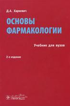 Основы фармакологии. Учебник, Д. А. Харкевич