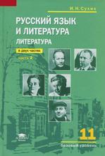 Литература. 11 класс. Учебник. В 2 частях. Часть 2, И. Н. Сухих