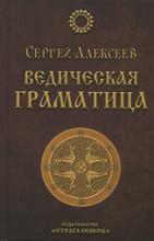 Ведическая Граматица, Сергей Алексеев