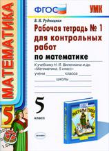 Математика. 5 класс. Рабочая тетрадь №1 для контрольных работ. К учебнику Н. Я. Виленкина, В. Н. Рудницкая