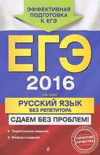 ЕГЭ-2016. Русский язык без репетитора. Сдаем без проблем!, И. Б. Голуб