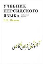 Учебник персидского языка, В. Б. Иванов