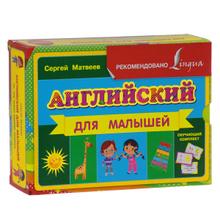 Английский для малышей. Обучающий комплект, Сергей Матвеев