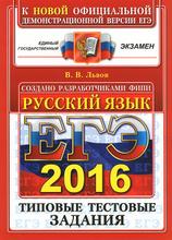 ЕГЭ 2016. Русский язык. Типовые тестовые задания, В. В. Львов