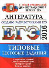 ЕГЭ-2016. Литература. Типовые тестовые задания, Е. Л. Ерохина