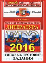 ЕГЭ 2016. Литература. Типовые тестовые задания, Е. Л. Ерохина